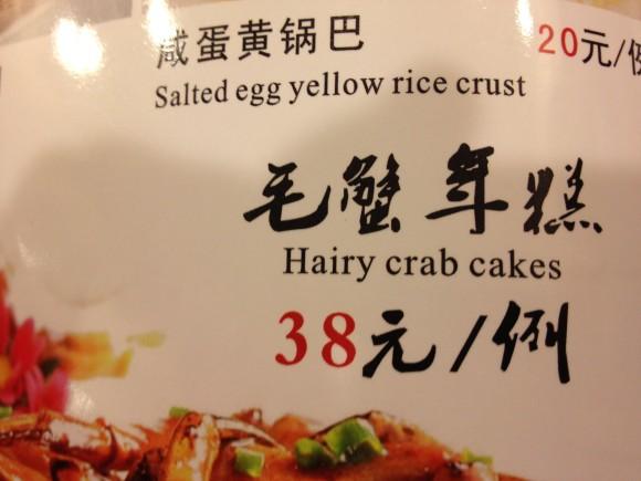 Menu_Hairy crab cakes